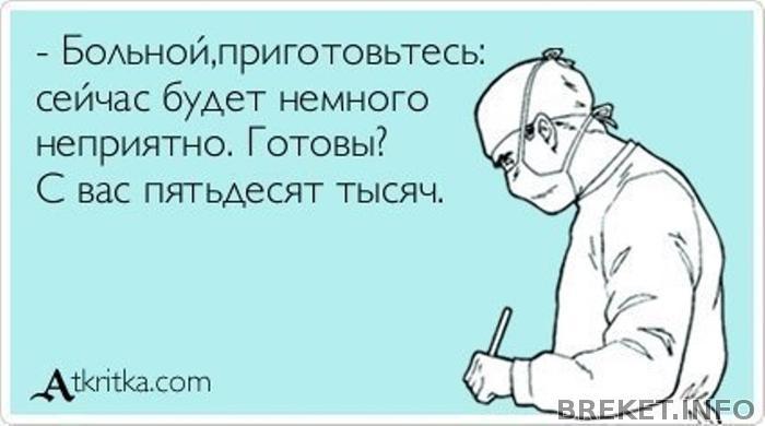 Анекдоты Про Больных