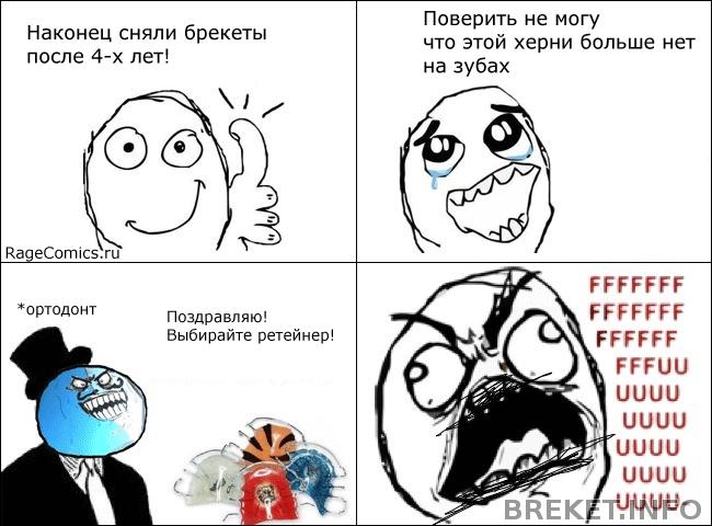 Смешные картинки про брекеты