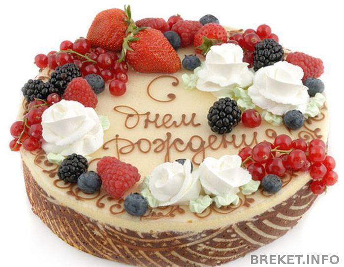 http://breket.info/sites/breket.info/files/imagecache/image_page_image/image/7345/1073820243/happybirthaycake_002.jpg