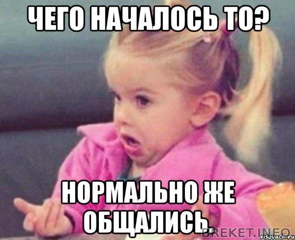 devochka-vozmucshaetsya_54048160_orig_.jpeg