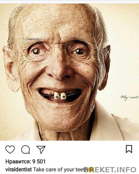 Заботься о своих зубах