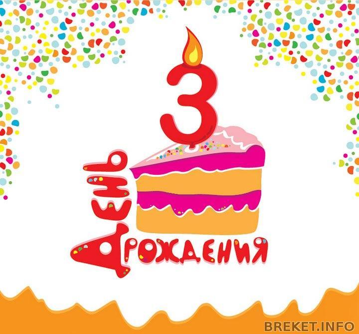 Поздравления с днем рождения трехлетием
