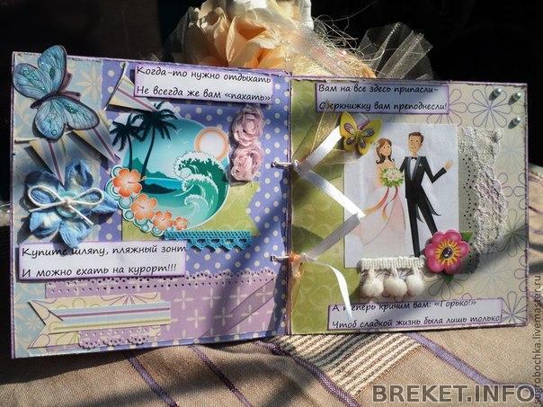 Поздравления на свадьбу для денег своими руками